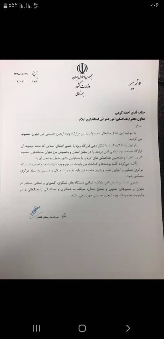 با حکموزیر کشور رییس قرارگاه ویژه اربعین مرز مهران منصوب شد