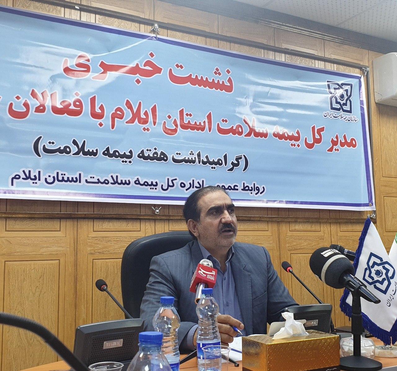 ۳۵۰ هزار نفر از جمعیت استان تحت پوشش بیمه سلامت هستند