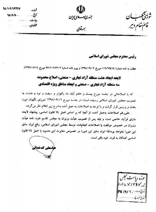 ?لایحه ایجاد منطقه آزاد مهران توسط شورای نگهبان رد شد