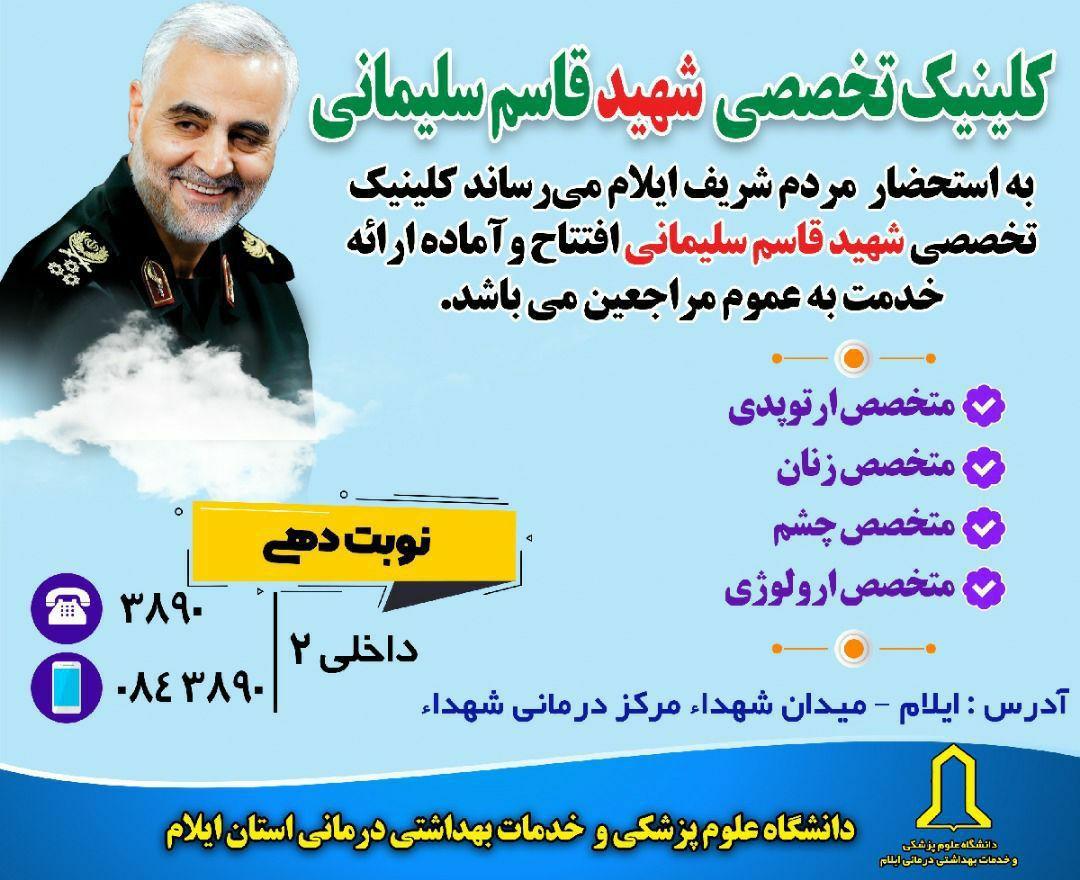 افتتاح کلینیک تخصصی شهیدقاسم سلیمانی