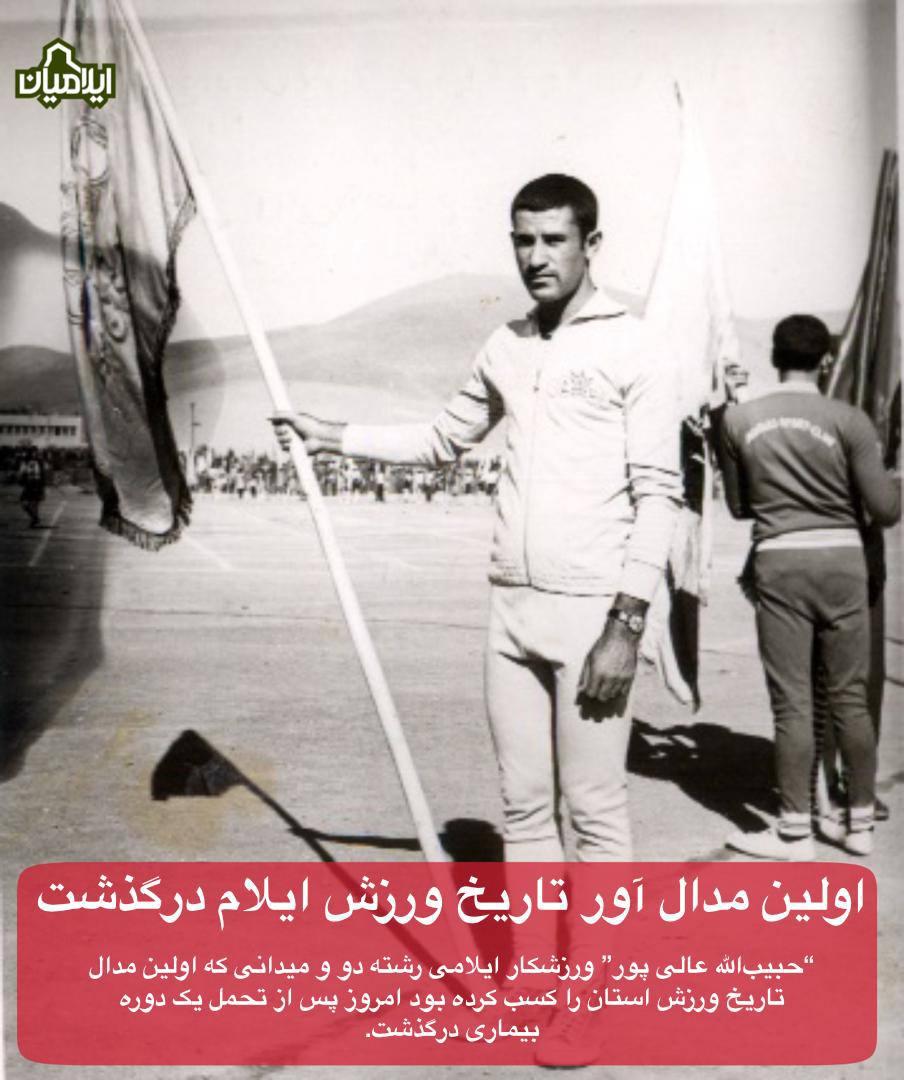 اولین مدال آور تاریخ ورزش استان ایلام درگذشت