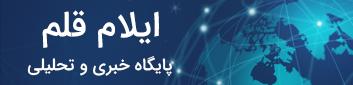 وب سایت تحیلی خبری ایلام قلم