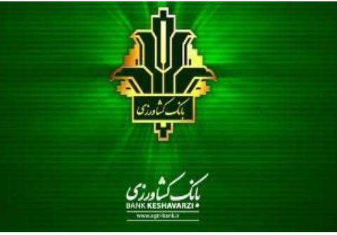 موافقت مدیرعامل بانک کشاورزی ایران با بخشودگی جرایم بانکی کشاورزان استان ایلام