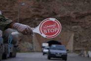 محدودیت های تردد در ایام تعطیلات عید سعید فطر از ساعت ۱۴ امروز
