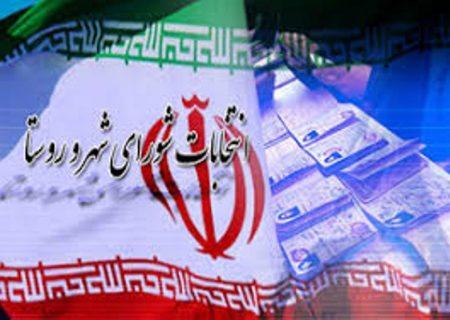 تائید صلاحیت ۴۲ داوطلب دیگر شوراهای اسلامی شهر در ایلام