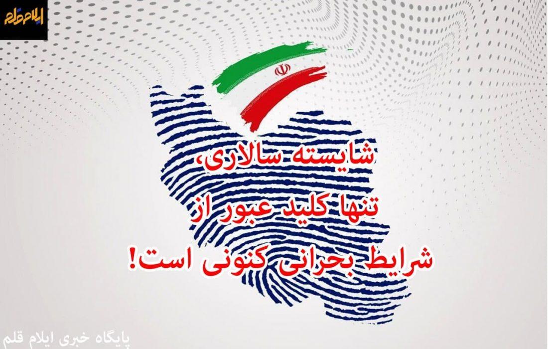 بیانات مقام معظم رهبری در مورد انتخابات