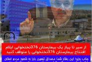 مانع از افتتاح نمایشی بیمارستان ۳۷۶تختخوابی ایلام شوید